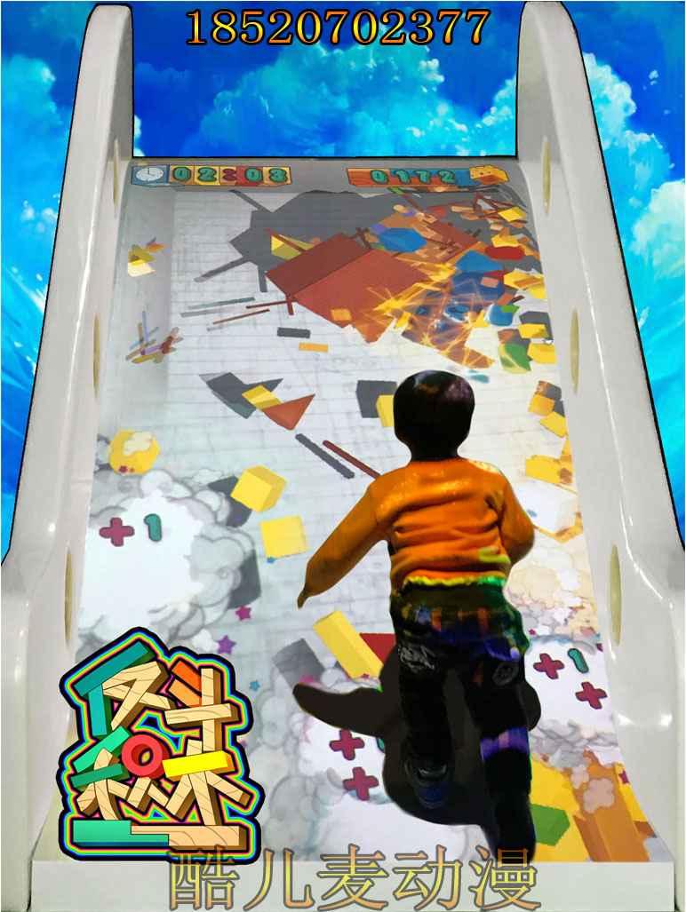 品质优良的投影互动滑梯品牌推荐 大型游艺机