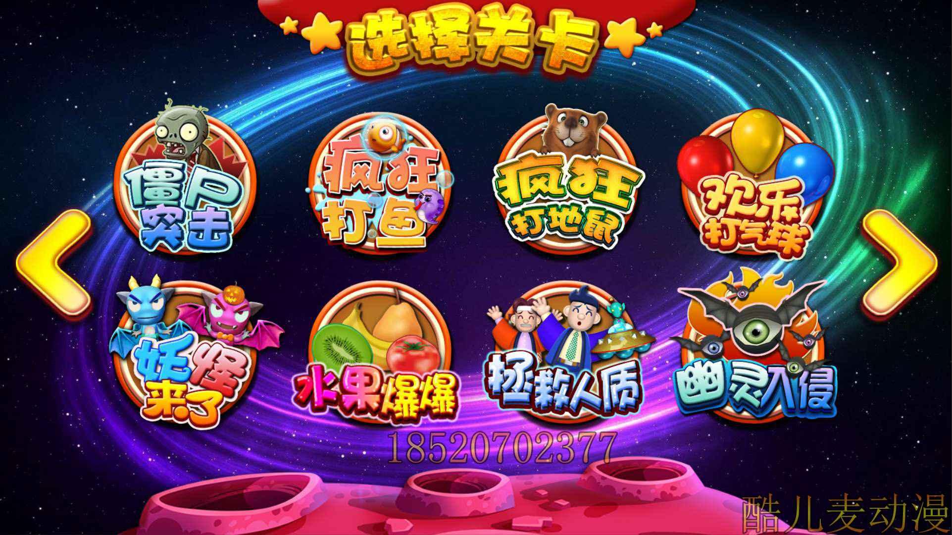 广州好用的投影互动砸球游乐设备-互动投影多少钱