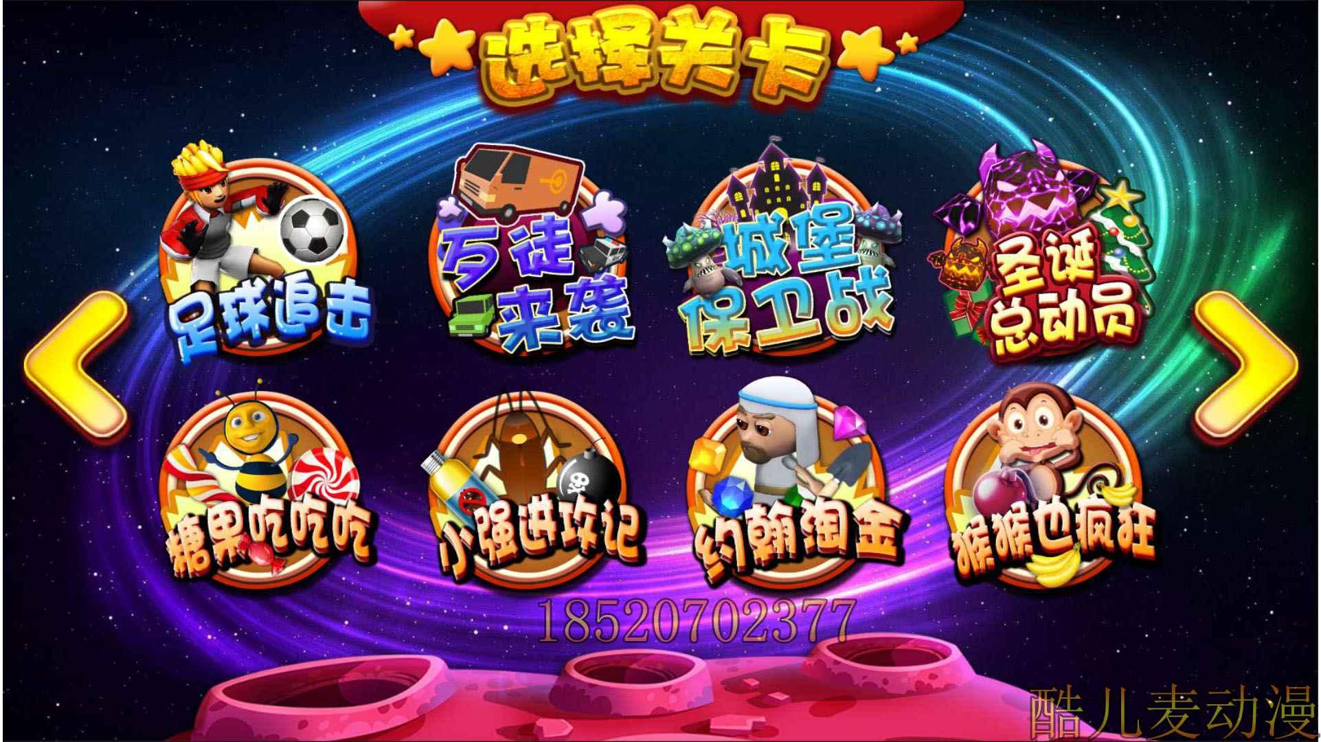 要买优质的投影互动砸球游乐设备,当选广州酷儿麦动漫科技 投影广告机