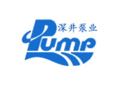 沈阳深井潜水泵有限公司
