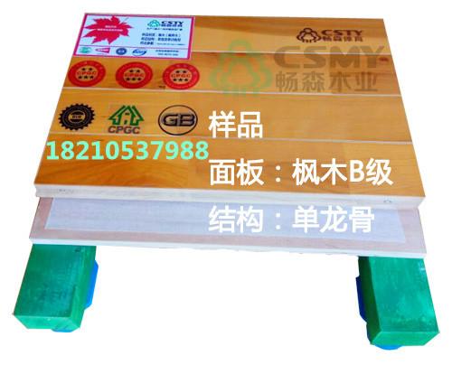 体育用木质地板尺寸稳定性的研究现状和进展