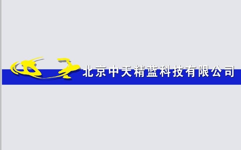 北京中天精蓝科技有限公司