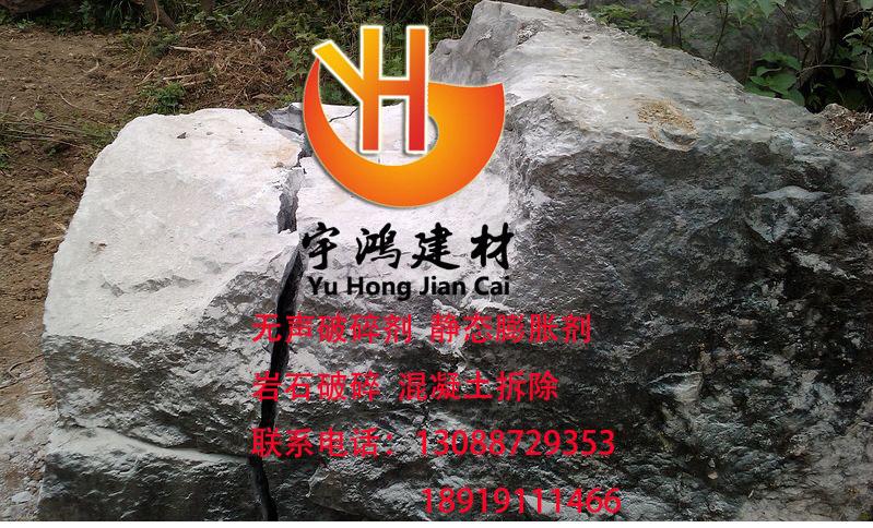 西宁花岗岩无声破碎剂 西宁价位合理的HSCA膨胀剂新闻