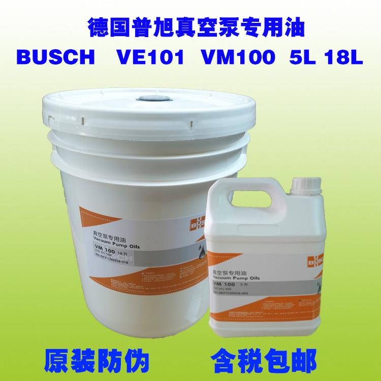代理德国BUSCH普旭进口VE101VM100真空泵油