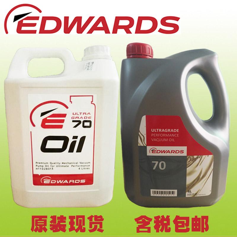 真空泵油优选原装进口爱德华Edwards