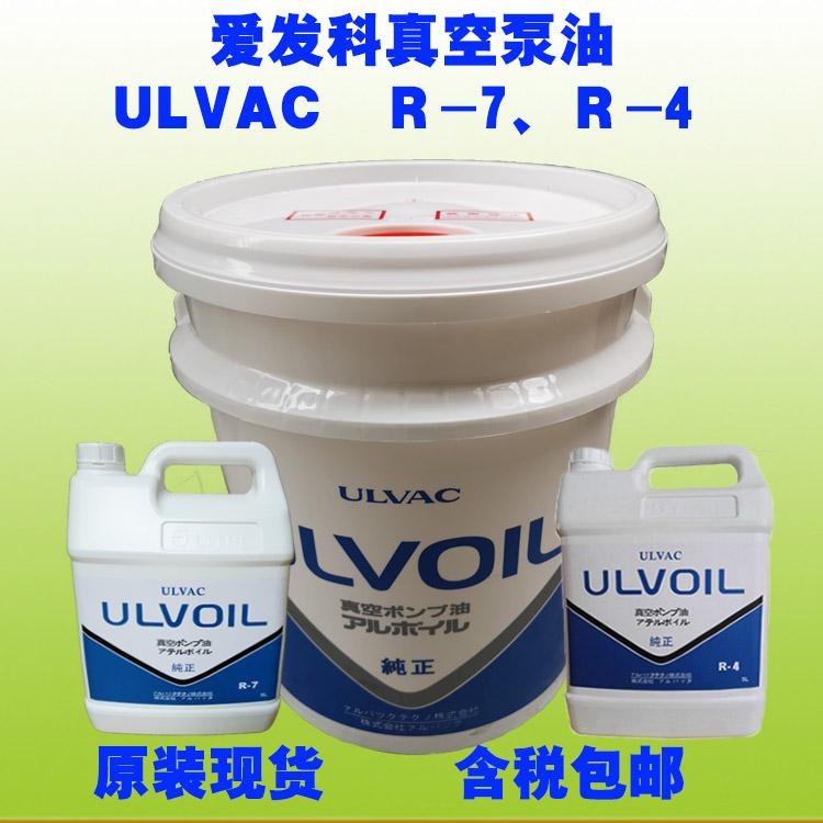 选择日本ULVAC爱发科R-7真空泵油R-4优选东莞皓日