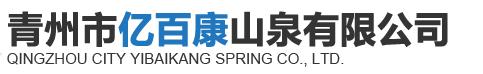 青州∞市亿百康山泉有限公司