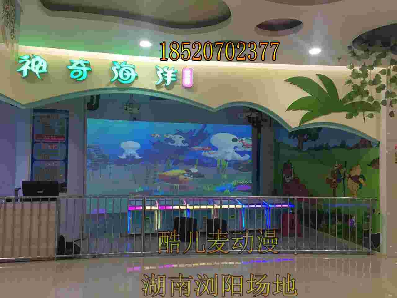 广州酷儿麦动漫科技价格划算的互动水族馆投影游乐设备供应|球幕互动投影