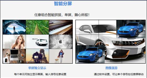 杭州好的拼接屏显示器去哪里买 玉环拼接屏