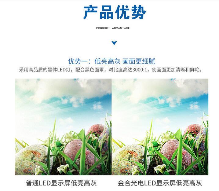 购买质量硬的全彩LED液晶高清显示屏优选晶亿科技   _北京小间距高清显示屏