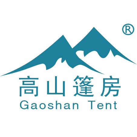 高山篷房制造(沈阳)有限公司