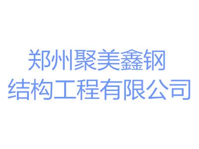 郑州聚美鑫钢结构工程有限公司