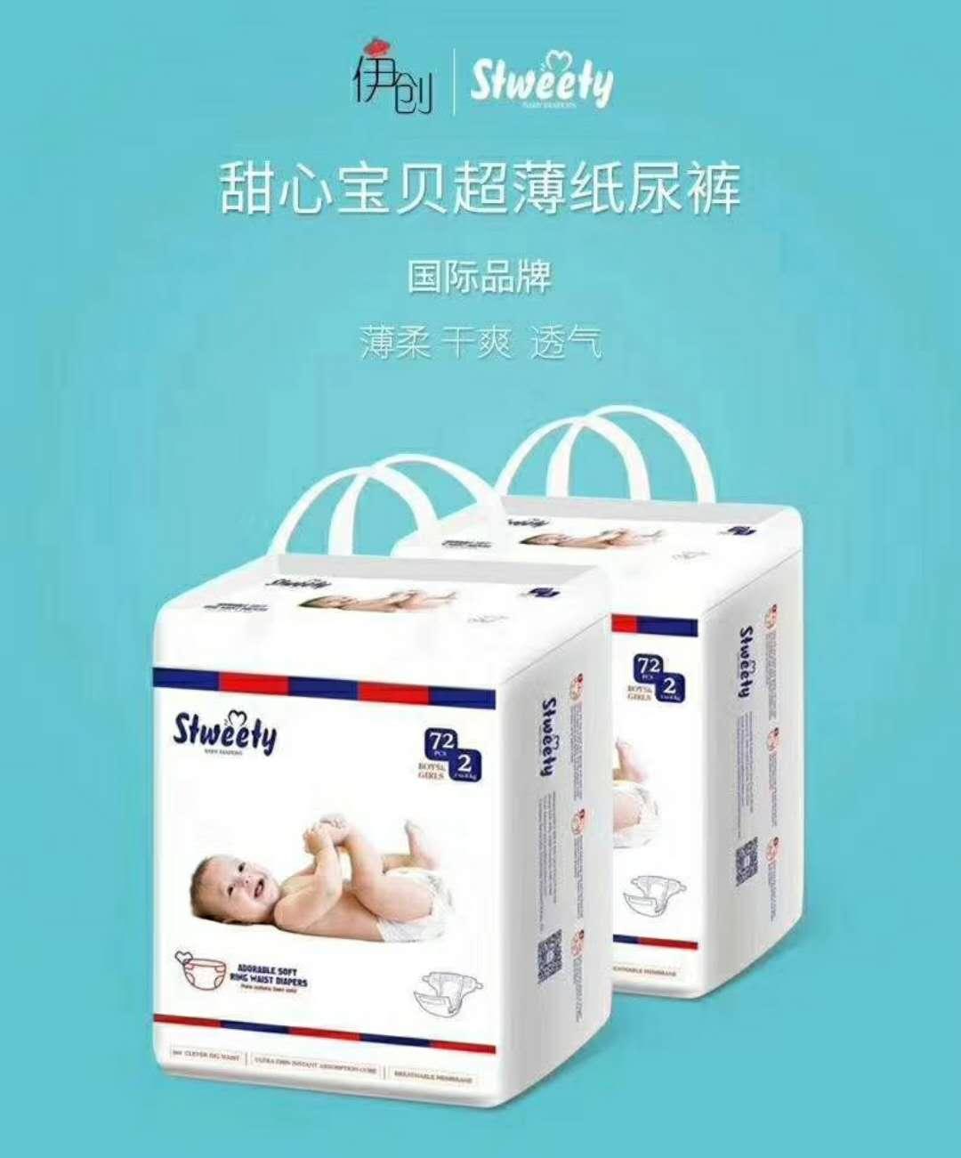 三明微商纸尿裤 泉州纸尿裤代理可靠放心