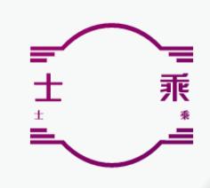 广州士乘科技有限公司