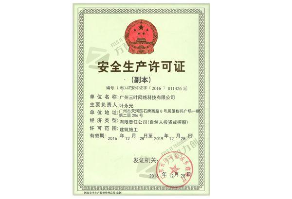 金宏财务提供专业的安全生产许可证代办|南阳安全生产许可证代办费用