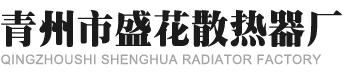 青州市盛花散热器厂