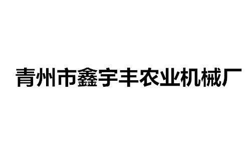 青州市鑫宇丰农业机械厂
