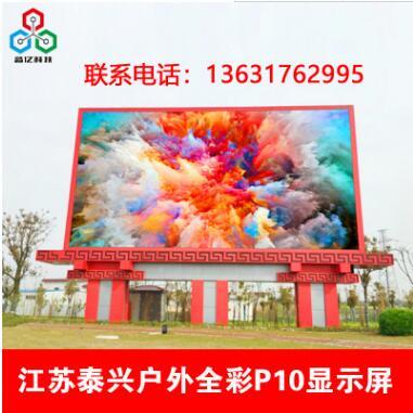 杭州質量良好的led顯示器廠家推薦,拼接屏制造商