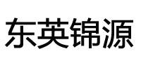 北京东英锦源建材有限公司