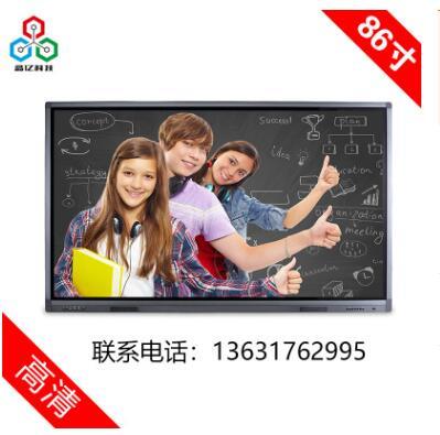 触摸教学一体机交互式触控电子白板高清多媒体教学机