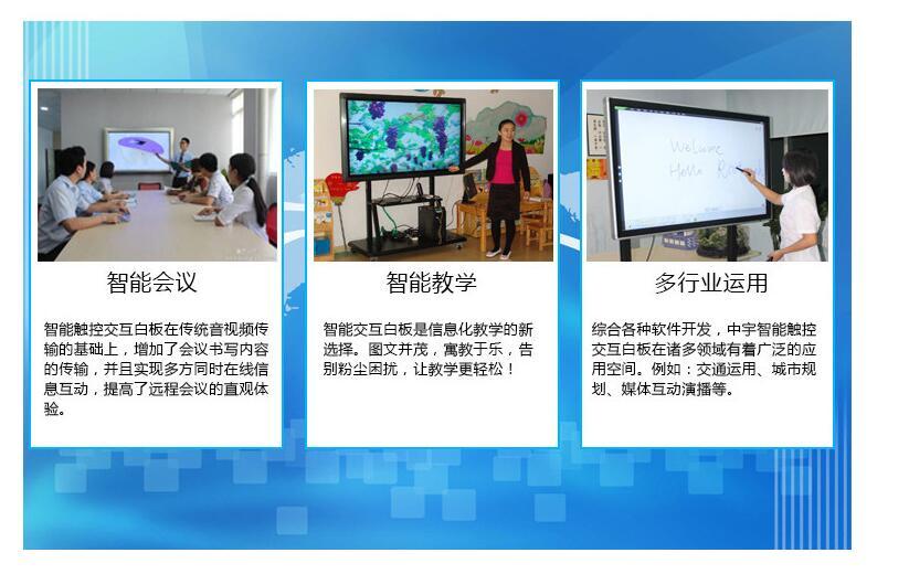 优良触摸教学电子白板高清多媒体教学机品牌推荐  ,触摸教学一体机代理商