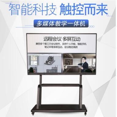 优惠的触摸会议一体机壁挂交互式触控平板在杭州哪里可以买到-香港触摸会议一体机