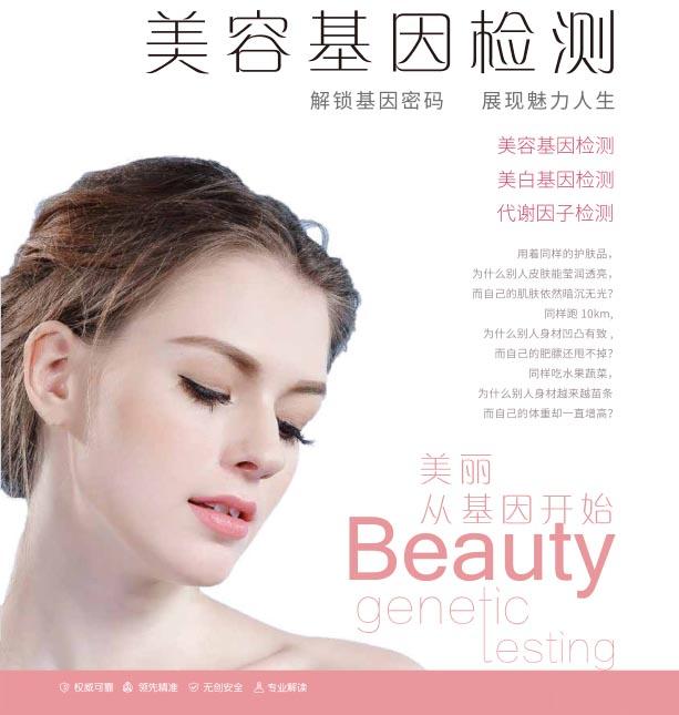 美容基因检测