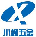 东莞市小柳五金工具有限公司