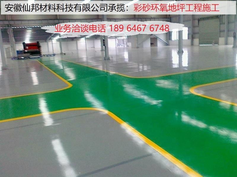 专业彩砂环氧地坪工程施工安徽仙邦材料实力雄厚|特色的彩砂环氧地坪工程施工