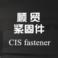 邯郸市永年区顺贸紧固件制造有限公司