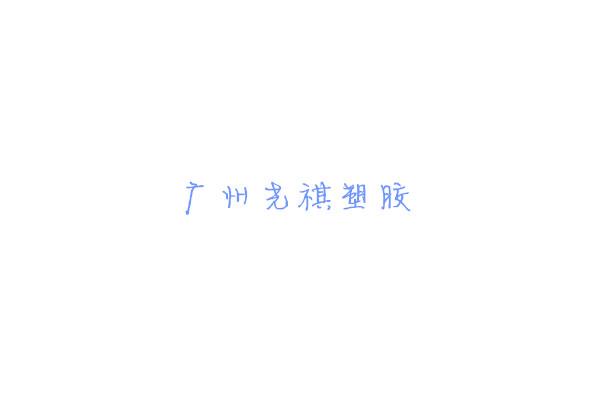 广州尧祺塑胶制品有限公司