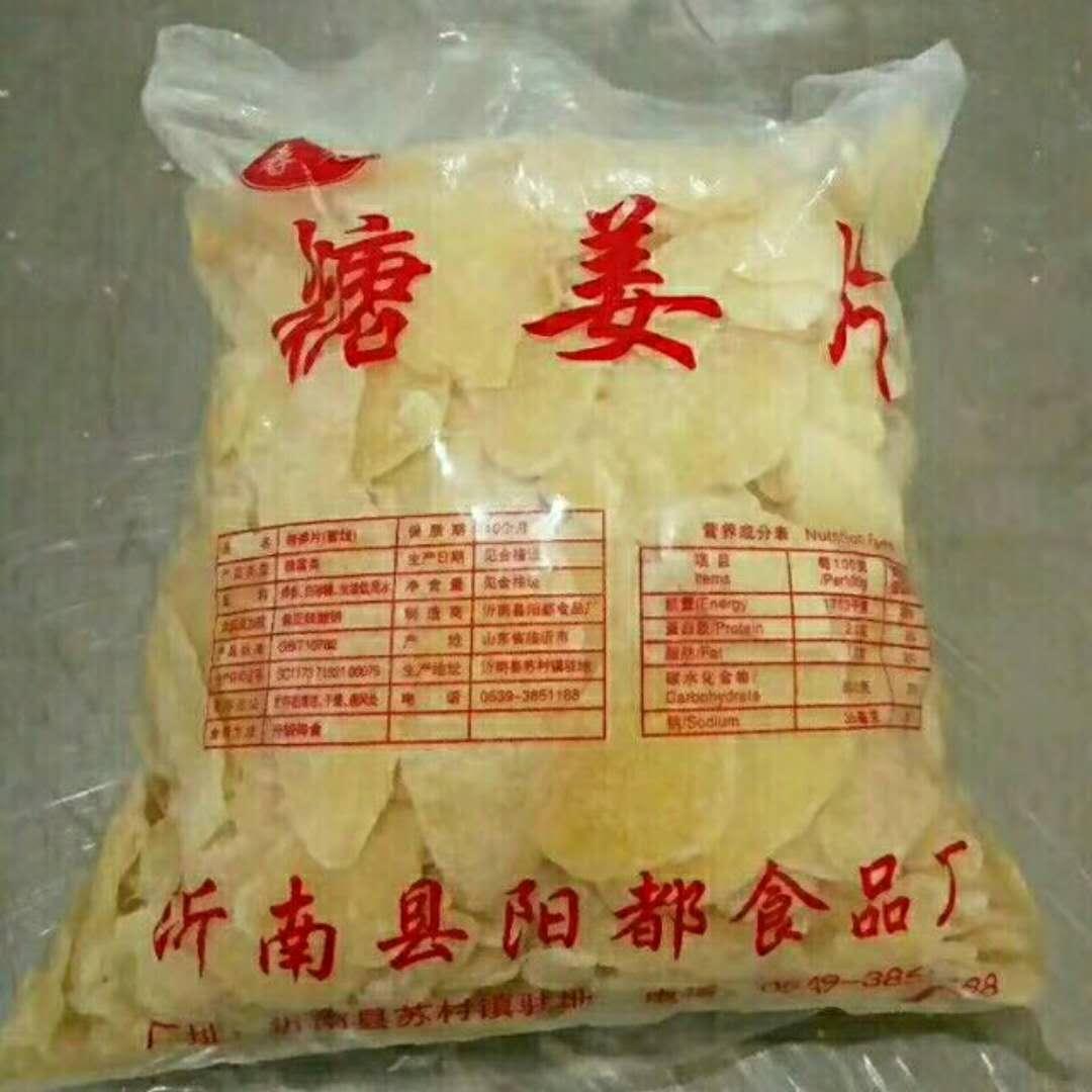 厂家直销特惠春光牌糖姜片|的春光牌糖姜片