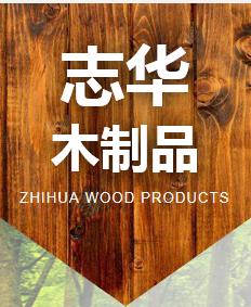 东莞市志华木制品有限公司