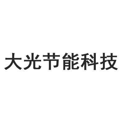宁夏大光节能科技有限公司