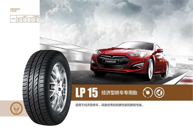 轎車輪胎類別