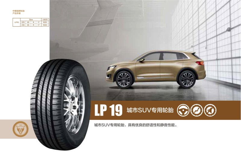品牌轮胎-哪里有信誉好的轿车轮胎代理
