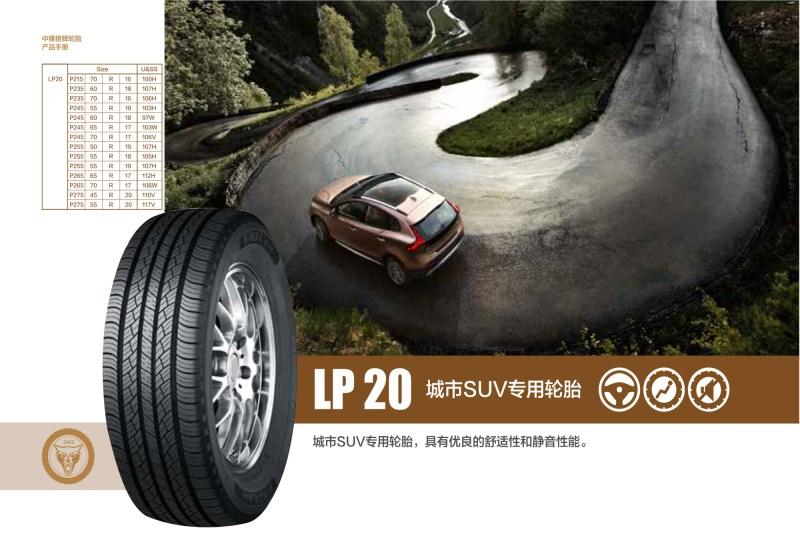给您推荐具有口碑的轿车轮胎代理_全面的中橡狼牌轮胎