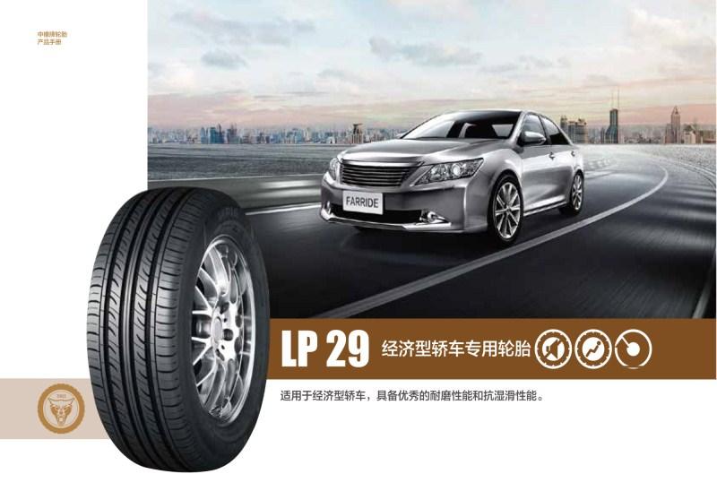 轿车轮胎 厦门可信赖的轿车轮胎代理
