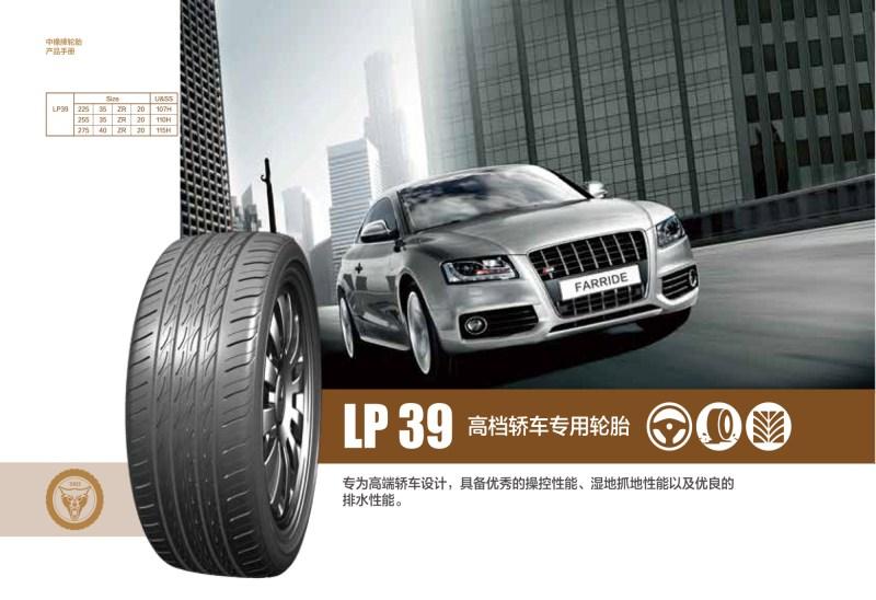给您推荐信誉好的轿车轮胎代理,环保轮胎