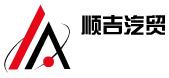 梁山顺吉汽贸有限公司
