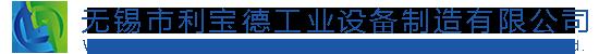 无锡市利宝德工业设备制造有限公司