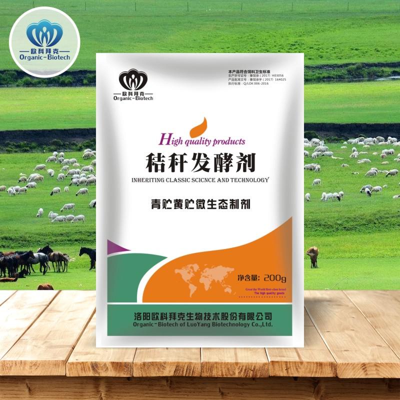 100亩的玉米秸秆需要多少青储饲料发酵剂