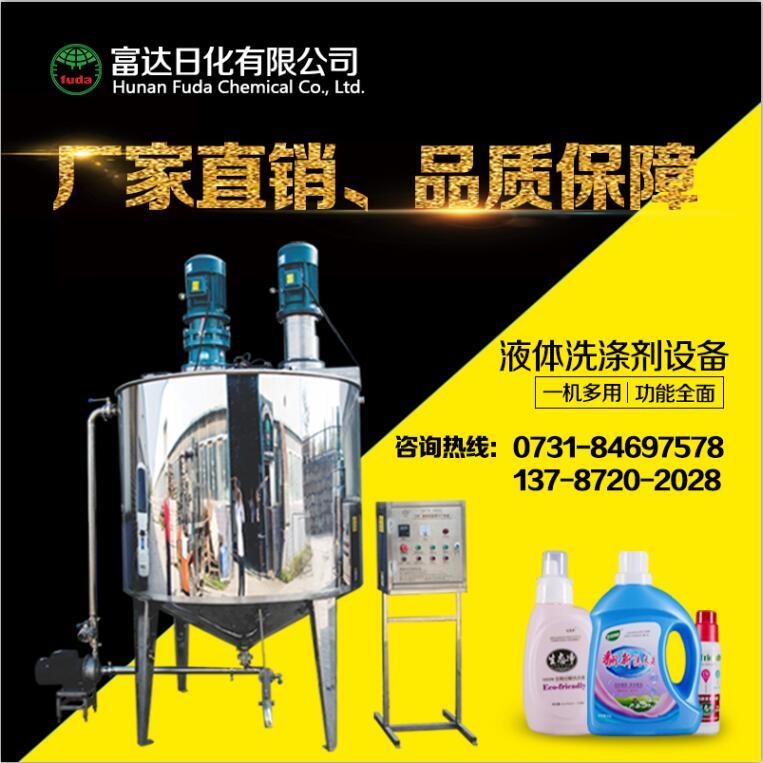湖南洗洁精设备厂家,30年老工厂