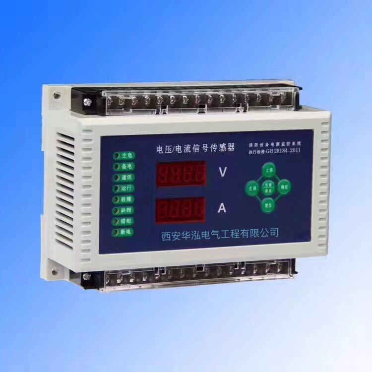 西安厂家HS-V611M消防电源设备监控HS-V630M