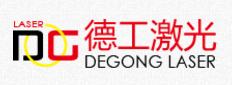 深圳市德工激光智能技术有限公司