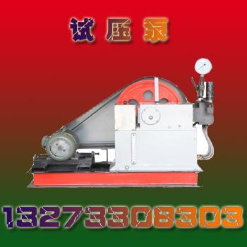 大型号试压泵厂家13273308303