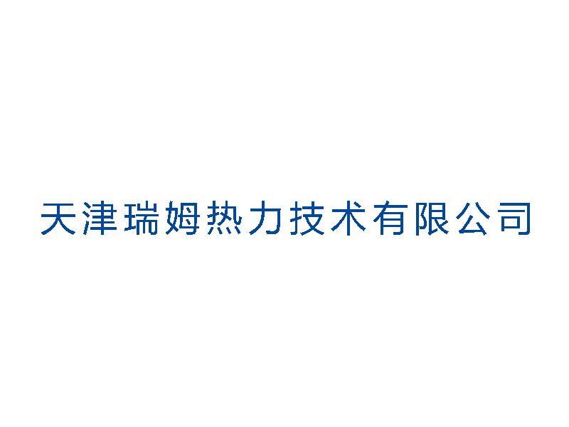 天津瑞姆热力技术有限公司