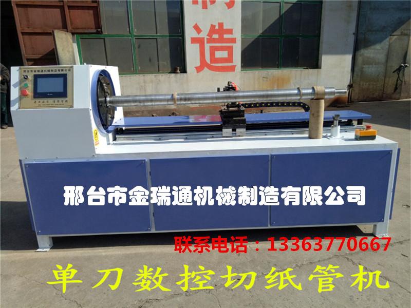 纸管切割机 纸管切割机操作简单效率高零误差 金瑞通机械