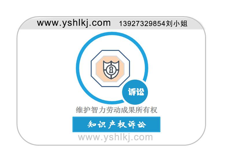 惠州具有口碑的知识产权侵权诉讼服务 ——商标注册侵权
