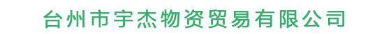 台州市宇杰物资贸易有限公司
